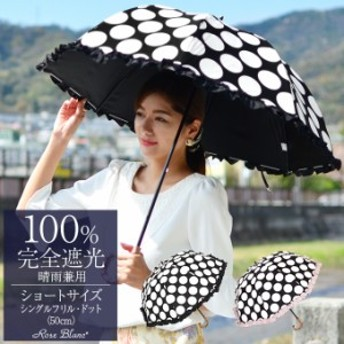 日傘 完全遮光 長傘 UVカット100% レディース かわいい シングル フリル ドット ショート 50cm 18 軽量 遮熱 送料無料特典