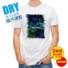 Tシャツ ジェリーフィッシュ クラゲ 釣り 魚 ルアー 送料無料 メンズ ロゴ 文字 春 夏 秋 インナー 大きいサイズ 洗濯