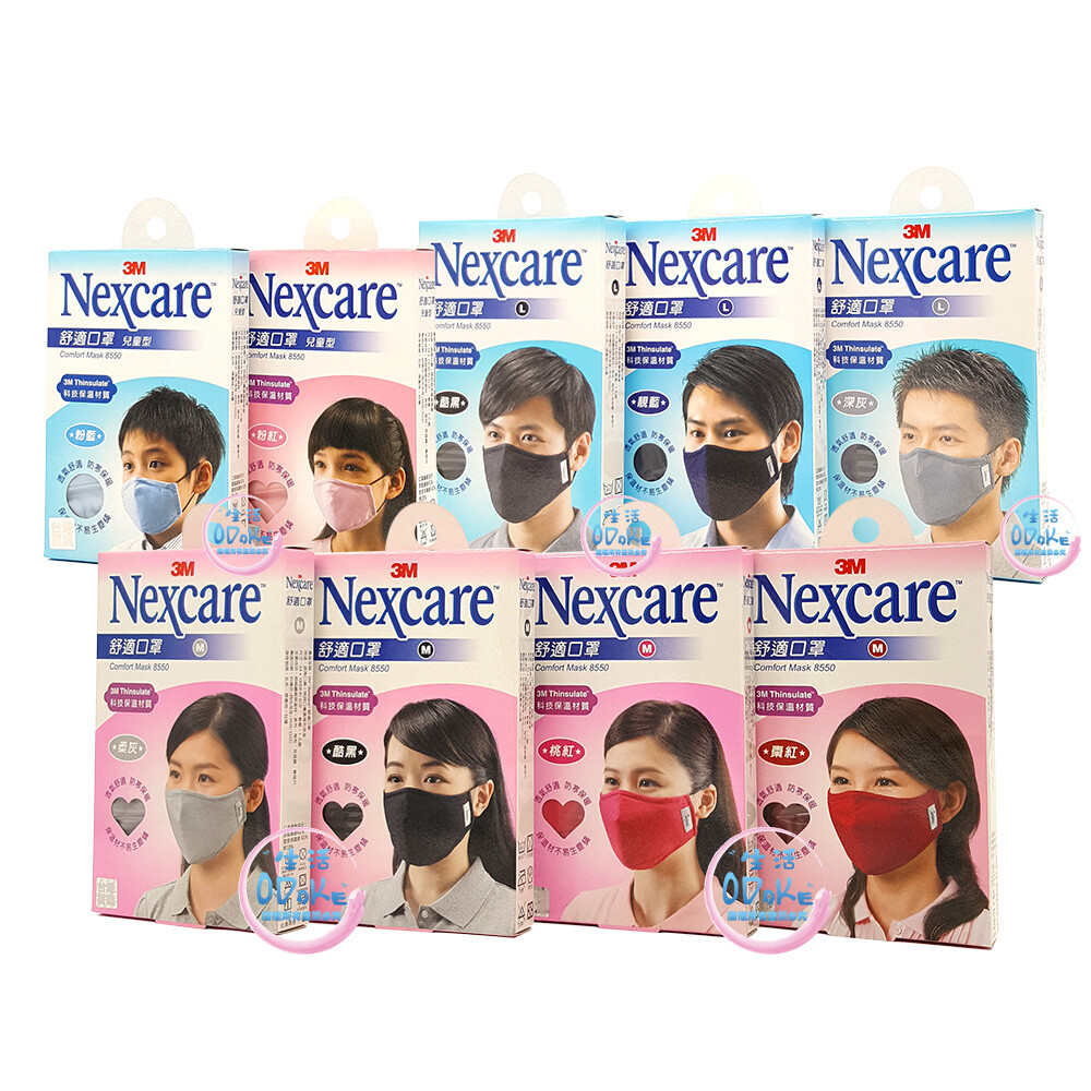 3M 舒適口罩 (單個) 保暖口罩 防塵口罩 可水洗 機車口罩 M/L【生活ODOKE】