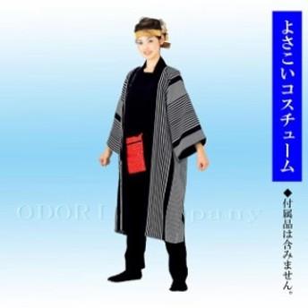 よさこい衣装 コスチューム 長袢天 73132