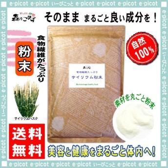 【送料無料】 サイリウム末 500g 無添加 食物繊維 ダイエットに!自然食品 POS