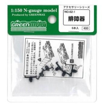 グリーンマックス(Greenmax) Nゲージ 62-1 俳障器