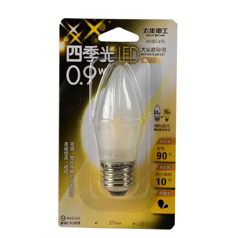 四季光LED大尖磨砂泡E27暖白
