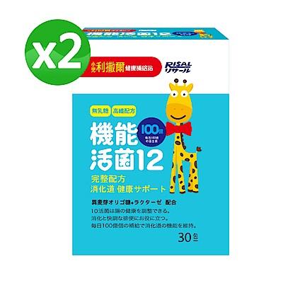 【小兒利撒爾】機能活菌12 x兩盒組