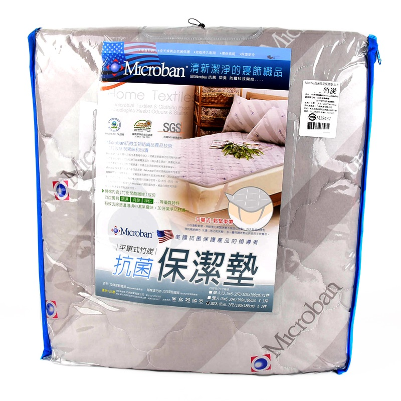 Microban抗菌竹炭保潔墊-單人