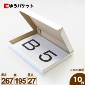 ゆうパケット MAX60  B5 (0270) | ダンボール 段ボール ダンボール箱 段ボール箱梱包用 梱包資材 梱包材 梱包ざい 梱包 箱 ボックス 小型