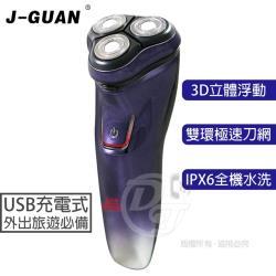 J-GUAN晶冠 USB充電式三刀頭水洗電動刮鬍刀 JG-US883