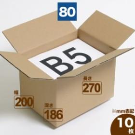 OS.1 宅配80 (0003) | ダンボール 段ボール ダンボール箱 段ボール箱梱包用 梱包資材 梱包材 梱包ざい 梱包 箱  宅配箱 宅配  引っ越し