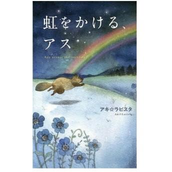 虹をかける、アス / アキ☆ラビスタ