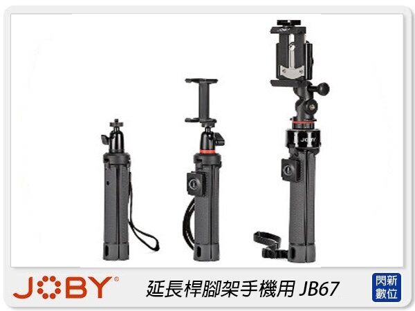 【銀行刷卡金+樂天點數回饋】JOBY 延長桿腳架手機用 JB01550 JB67 三腳架 自拍棒 伸縮桿(公司貨)
