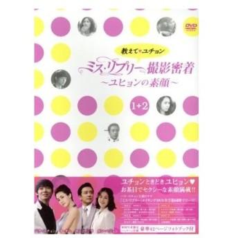 教えて、ユチョン ミス・リプリー撮影密着〜ユヒョンの素顔〜Vol.2/パク・ユチョン