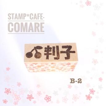 ショートサイズ*イラスト+漢字3文字<ネームスタンプ>