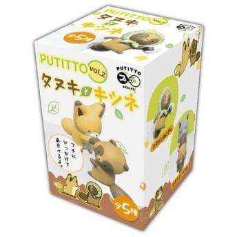 PUTITTO タヌキとキツネ2(1個入)
