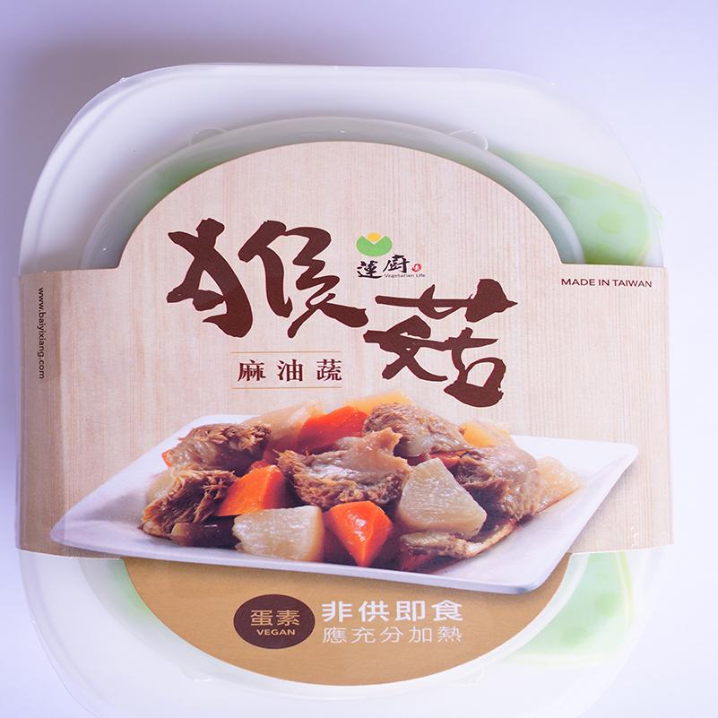 蓮廚猴菇麻油蔬(蛋奶素)