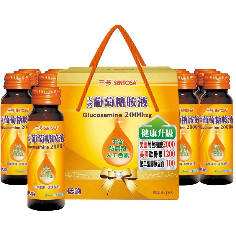 【精選好禮】三多天然葡萄糖胺液禮盒50ml*16入