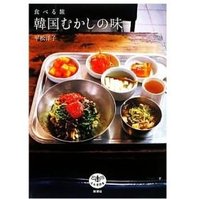 食べる旅 韓国むかしの味 とんぼの本/平松洋子【著】