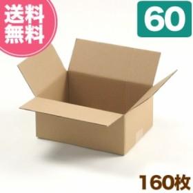宅配60e  264×194×114 (2504) | ダンボール 段ボール ダンボール箱 段ボール箱梱包用 梱包資材 梱包材 梱包ざい 梱包