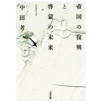 帝国の復興と啓蒙の未来/中田考(著者)