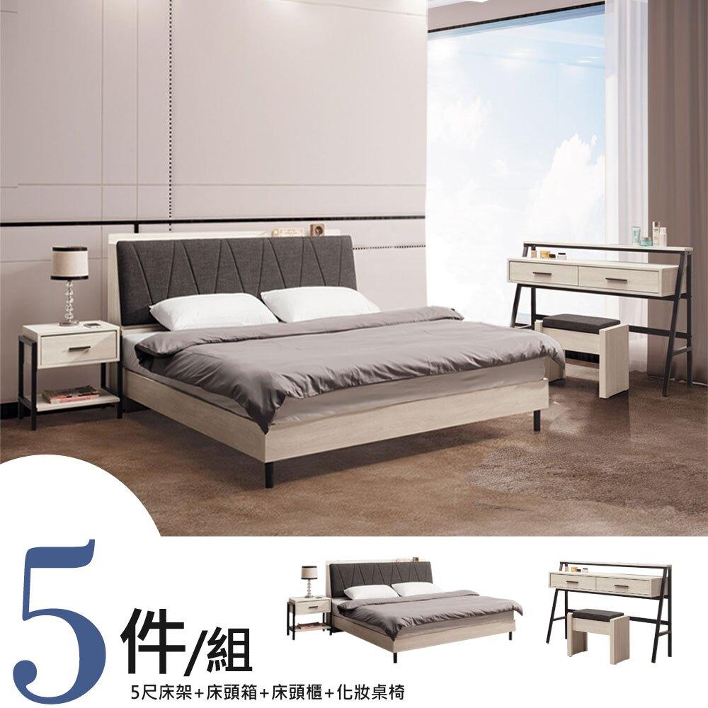 【Yostyle】威柏5尺臥室五件組(床組+床頭櫃+化妝桌椅) 專人配送