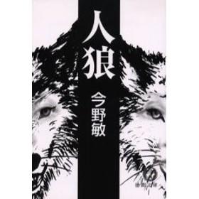 【中古】【古本】人狼/今野敏/著【文庫 徳間書店】