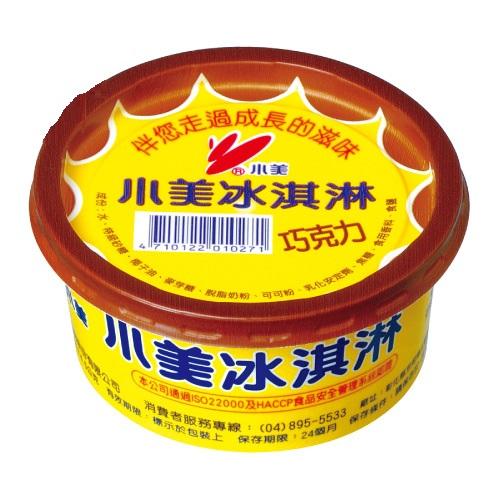 小美巧克力冰淇淋(小黃杯)