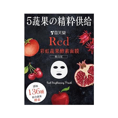 雪芙蘭彩虹蔬果酵素面膜-煥白紅