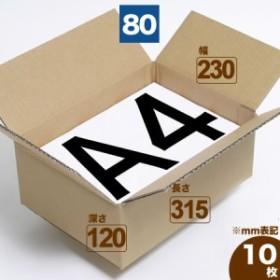 A4 120mm 宅配80 (0025) | ダンボール 段ボール ダンボール箱 段ボール箱梱包用 梱包資材 梱包材 梱包ざい 梱包 箱 宅配箱 宅配 引越し