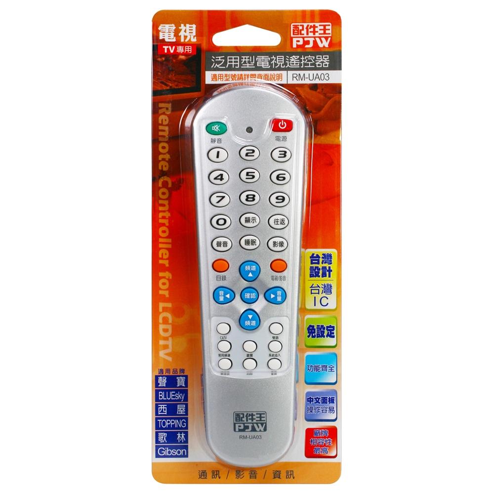 【遙控器】泛用型電視遙控器