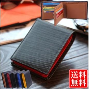 カーボンレザー 二つ折り財布 大容量 で カードたくさん入る 財布 メンズ レディース 本革 コインケース 小銭入れ 革 2つ折り財布 レザ