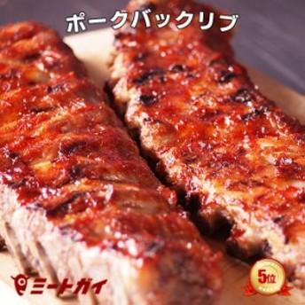 ポークバックリブ(ベービーバックリブ)1kg前後 豚肉 スペアリブ ブロック 2ラック入り 肉 BBQ バーベキュー クリスマスにも