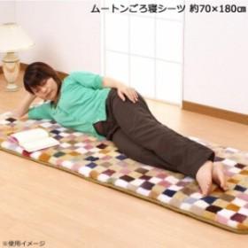 ムートン ごろ寝シーツ 約70×180cm DZLBC170 ソフトな肌触りが魅力のムートンシーツ