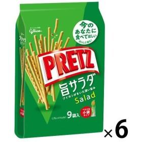 江崎グリコ プリッツ 旨サラダ 9袋入 1セット(6個)