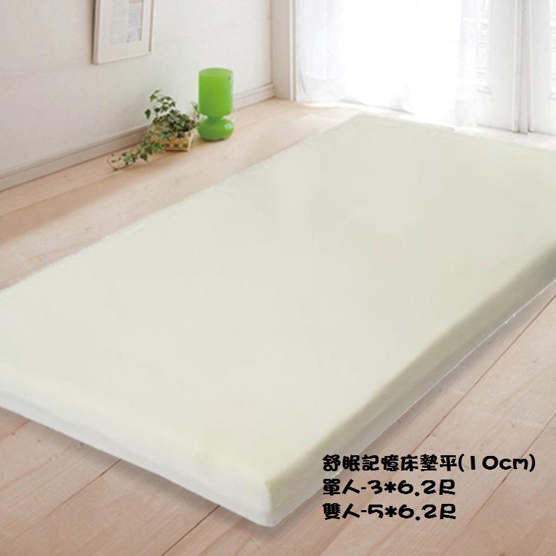 舒眠記憶床墊平面(10cm)-單人