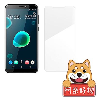 阿柴好物 HTC Desire 12+ 9H鋼化玻璃保護貼