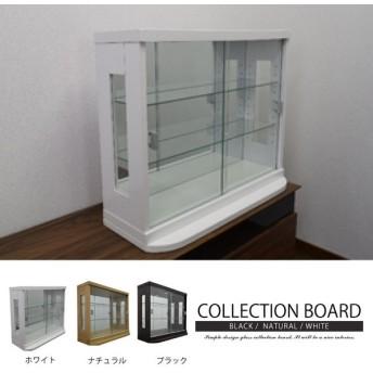 コレクションケース コレクションボード ガラスショーケース 幅70cm 奥行き20cm 完成品