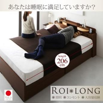 棚・コンセント・照明付き収納ベッド Roi-long ロイ・ロング 国産ハードボンネルコイルマットレス付き シングル ロング丈 ブラック
