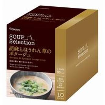 【アウトレット】SOUP Selection 胡麻とほうれん草のポタージュ 1箱(10袋入)WAKODO(和光堂)