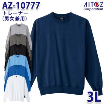 AZ-10777 3L トレーナー 男女兼用 AITOZアイトス AO2