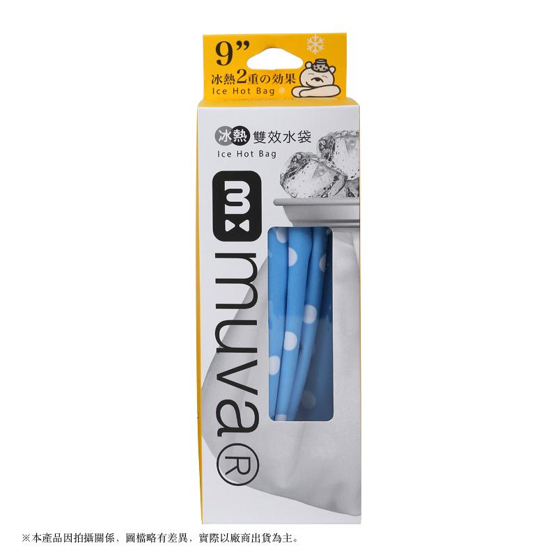 【muva】冰熱雙效水袋-9吋