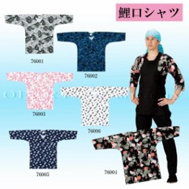 鯉口シャツ(祭り用品) よさこい衣装 76001-76006