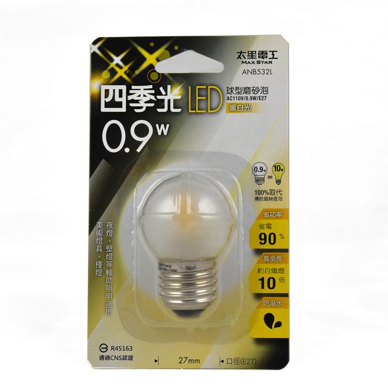 四季光LED球型磨砂燈泡E27-暖白光