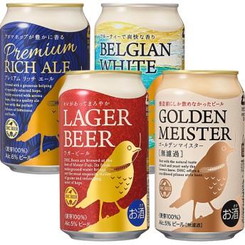 【限定】はじめて購入1000円 DHCビール 4缶飲み比べセット