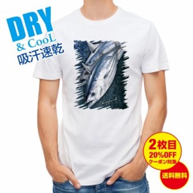 Tシャツ カツオ バージョン2 釣り 魚 ルアー 送料無料 メンズ 文字 春 夏 秋 インナー 大きいサイズ 洗濯