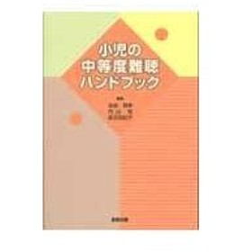 小児の中等度難聴ハンドブック/加我君孝