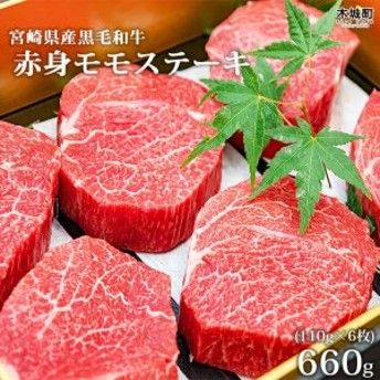 0003 <宮崎県黒毛和牛 赤身モモステーキ660g(110g×6枚)>