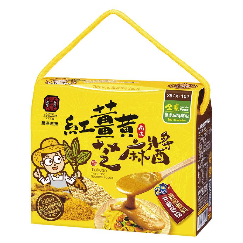 紅薑黃芝麻醬-35g*10