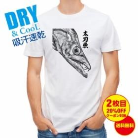 Tシャツ タチウオ 墨絵風 釣り 魚 ルアー 送料無料 メンズ 文字 春 夏 秋 インナー 大きいサイズ 洗濯
