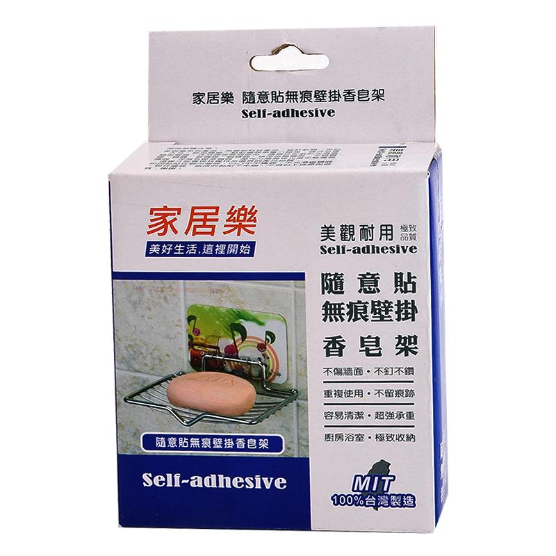SA01隨意貼無痕壁掛香皂架