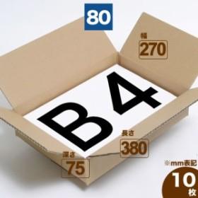 B4 75mm 宅配80 (0029) | ダンボール 段ボール ダンボール箱 段ボール箱梱包用 梱包資材 梱包材 梱包ざい 梱包 箱 宅配箱 宅配 引越し