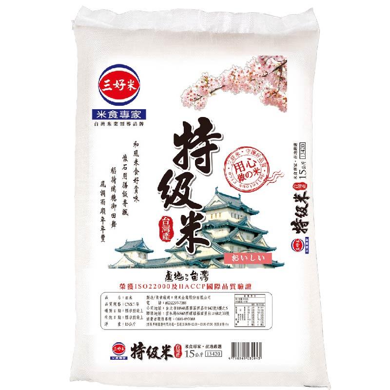 三好特級米(圓二)15kg